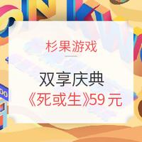 促销活动:杉果游戏双享庆典
