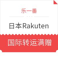转运活动:乐一番 x 日本Rakuten 国际转运满赠活动