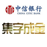 中信银行 30周年庆 集字成金