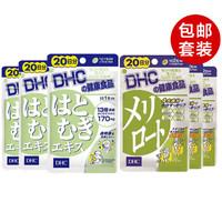 DHC 蝶翠诗 纤体片 40粒 20日装*3件 + DHC 薏米仁精华丸 20粒 20日装*3件
