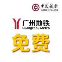 限地区:中行银联卡闪付 广州地铁福利