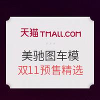 20日0点预售:天猫 美驰图玩具旗舰店