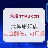 双11预售:天猫精选 六神旗舰店 驱蚊止痒