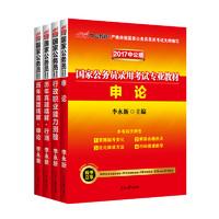 中公教育 公務員考試用書教材(套裝共4冊)