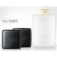 双11预售:ARSOA 安露莎 洁面皂黑皂 mini装 12g 2个