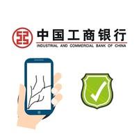 iPhone8必備伴侶 : 工商銀行手機碎屏險  49元1年