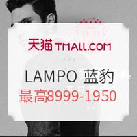 双11预告、促销活动: 天猫 LAMPO 蓝豹男装服饰 双11专场