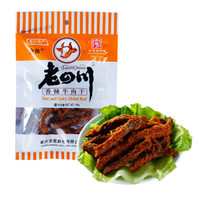 限地区:老四川  香辣牛肉干 60g
