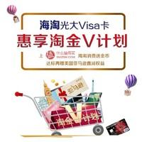 淘金V计划  用光大Visa信用卡更值  活动升级
