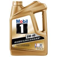 11日0點 : Mobil 美孚 金裝美孚1號 全合成機油 0W-40 SN級 4L裝