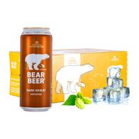 必囤年货:HARBOE 哈尔博 熊牌小麦黑啤酒500ml*24整箱装  *2件