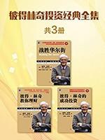 彼得林奇投資經典全集(共3冊)kindle版