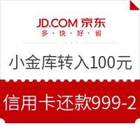 京东金融:小金库转100元领红包