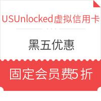 海淘活动:USUnlocked 美国虚拟信用卡 黑五优惠