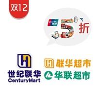 限上海/安徽/江苏:银联二维码 X 联华华联&世纪联华