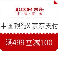 10点开始 : 中国银行X京东商城