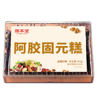 GU BEN TANG 固本堂 坚果口味即食阿胶 500g  *2件
