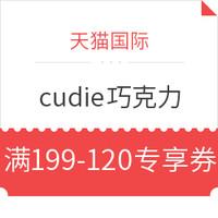 优惠券码:天猫国际 cudie巧克力海外旗舰店