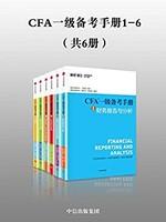 《CFA一級備考手冊1-6》(共6冊)Kindle版