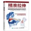 《精准拉伸:疼痛消除和损伤预防的针对性练习》