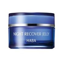 凑单品:HABA 夜间修复精华啫喱面霜 50g