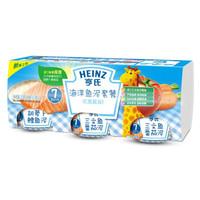 Heinz/亨氏海洋魚泥套餐F佐餐泥113g*3 適用輔食添加初期以上至36個月 嬰兒輔食泥寶寶佐餐泥魚肉泥三文魚泥鱈魚 *6件