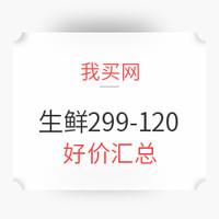 我买网生鲜 299-120