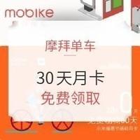 移动端:摩拜单车月卡免费领