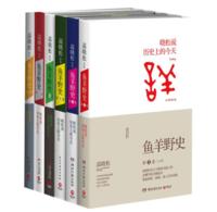 《魚羊野史》(套裝共6卷)