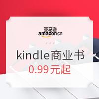 促銷活動 : 亞馬遜中國 kindle電子書 商業類