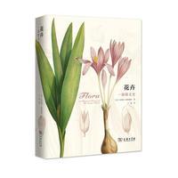 新书发售:《花卉:一部图文史》+《水果:一部图文史》