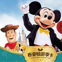 值友专享 : 京东 上海迪士尼春夏畅游季卡