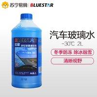 蓝星冬季防冻车用非浓缩汽车玻璃水-30℃玻璃清洗剂2L