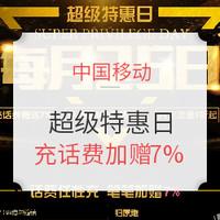 促销活动:中国移动 超级特惠日 充值赠费活动