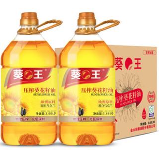葵王 压榨葵花籽油 3.68L*2桶