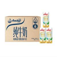 新西蘭進口安佳牛奶成人青少年全脂牛奶250ml*24盒原味純牛奶整箱
