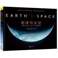 《地球與太空:美國宇航局NASA最珍貴攝影集》