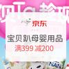 促銷活動 : 京東 寶貝趴升級 奶粉尿褲 用品玩具