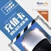 历史低价、京东11.11 : 泊安飞 全国31个城市机场停车通用 200元充值卡