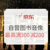 10點領券 : 京東 讀書月 自營圖書音像