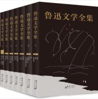 《鲁迅文学全集》(套装全4册)低至83.44
