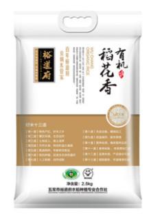 裕道府 五常有机稻花香 2.5kg