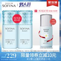 SOFINA 苏菲娜 Beaute 高保湿 UV防晒乳液 SPF50+ PA++++ 清爽型 30ml*2件+芯美颜 日间倍护防护乳 32ml