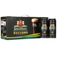 限地区:Feldschlobchen 费尔德堡 黑啤酒 500ml*12听   *3件