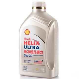 Shell 壳牌 金装极净超凡喜力全合成机油Helix Ultra 0W-30 SL级