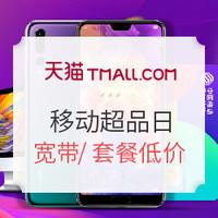 促销活动:天猫 中国移动 517超级品牌日