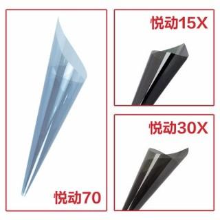 Llumar 龙膜 悦动70+15X/30X 全车高级陶瓷防爆膜