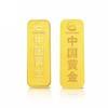 China Gold 中國黃金 9999足金金磚 10g