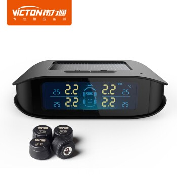 Victon 伟力通 太阳能胎压监测无线外置 T6SL 彩屏 黑色