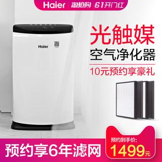 Haier 海尔 KJ420F-EBB 光触媒 空气净化器